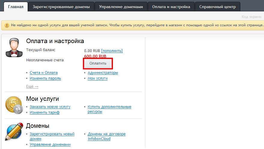 регистрация почты со своим доменом