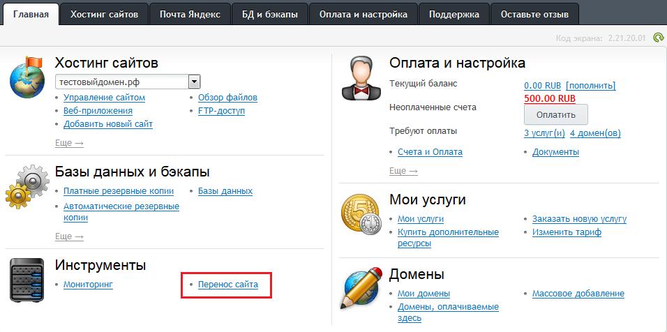 хостинг игровых серверов от myarena ru