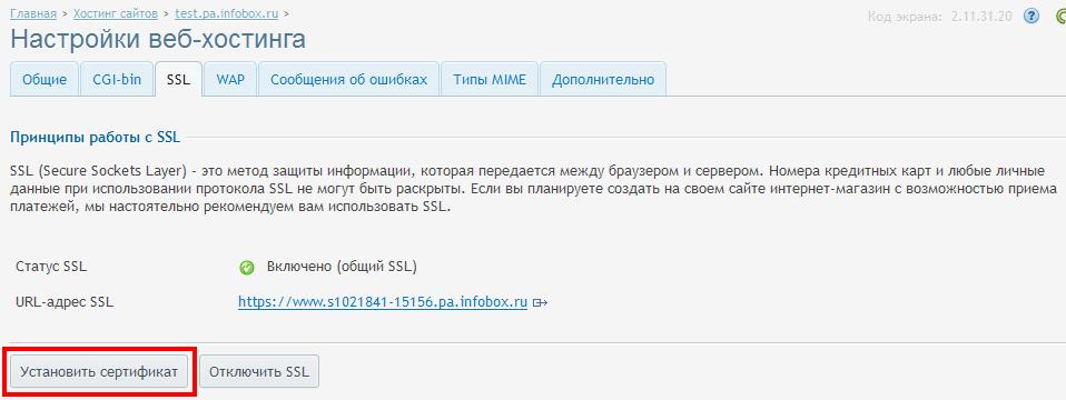 Ssl установка сертификата на хостинг