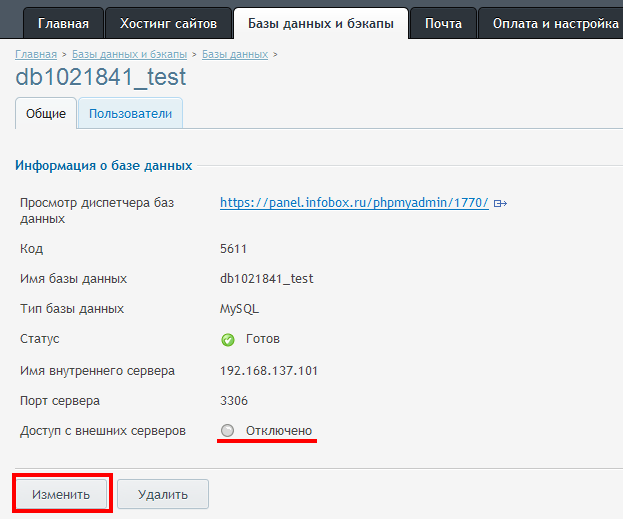 Бесплатный хостинг с mysql и внешним доступом сайт хостинга серверов майнкрафт бесплатно