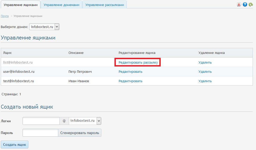 Честные рассылки через PDD Yandex, как не попасть в