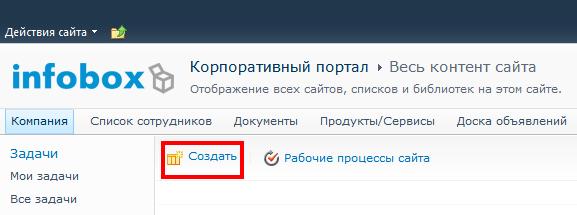 """Кнопка """"Создать"""""""