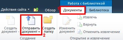Отправить документ
