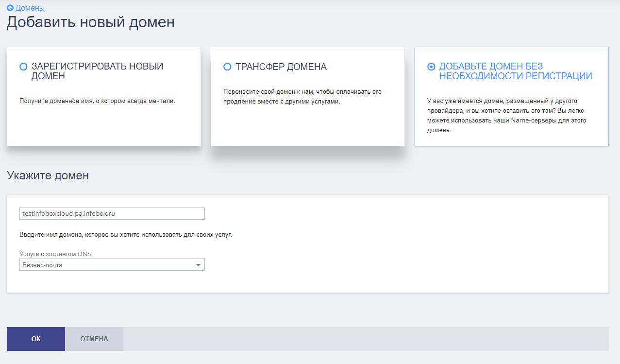 регистрация доменов в зоне shop