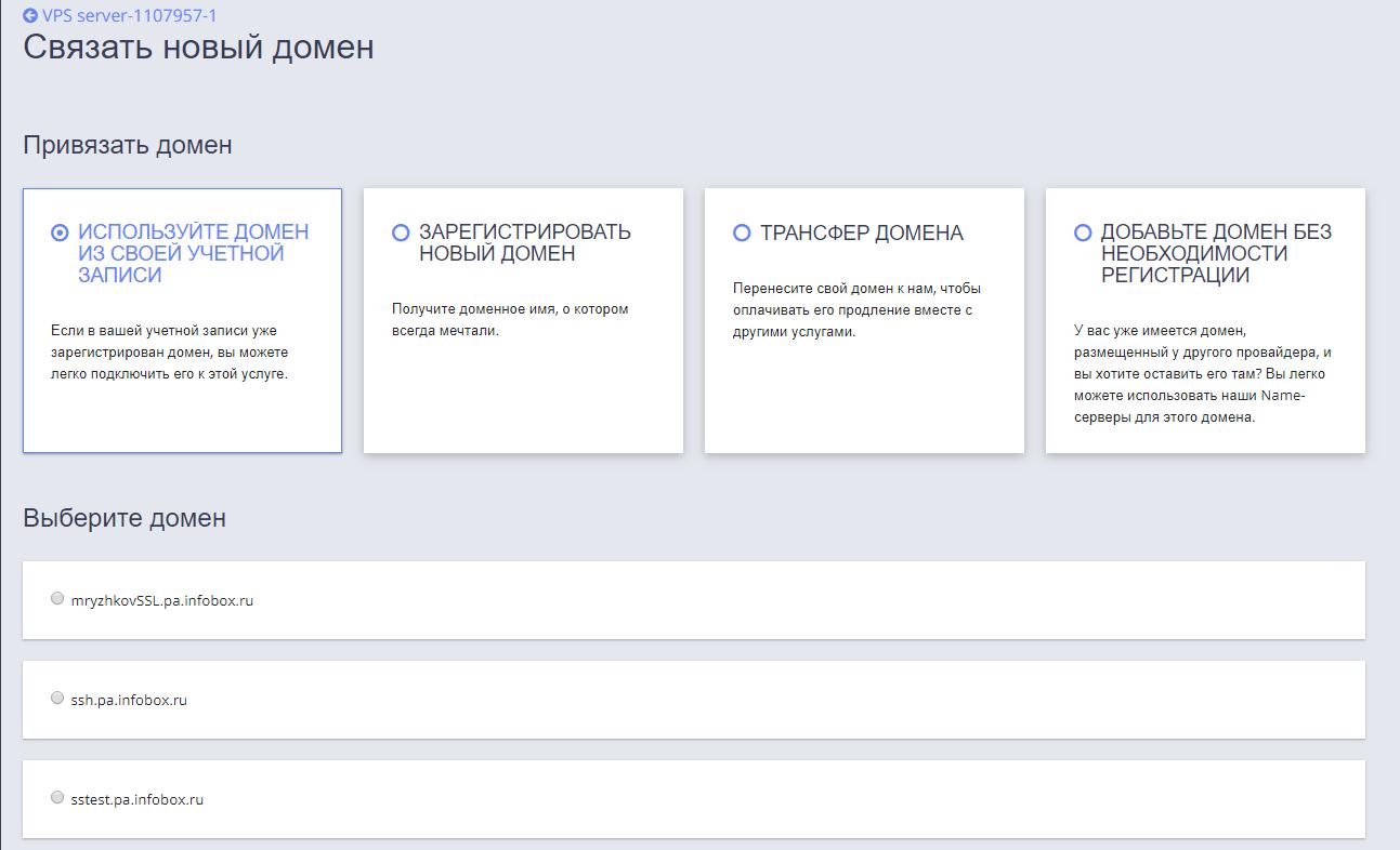орган регистрации доменов