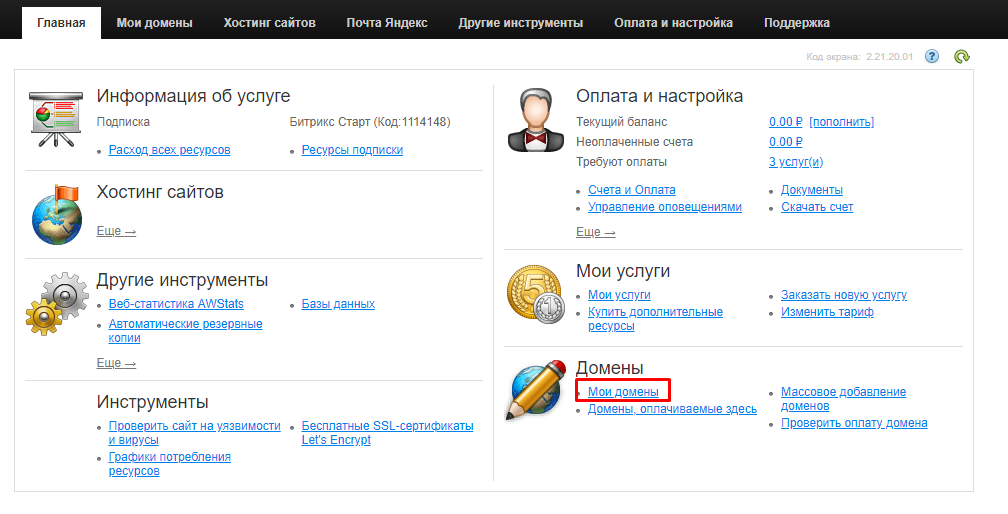 Битрикс импорт сайта битрикс меню в мобильной версии сайта