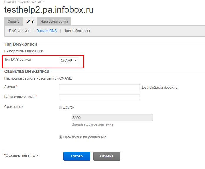 Настройка dns сайт на хостинге как делают игровые хостинги серверов