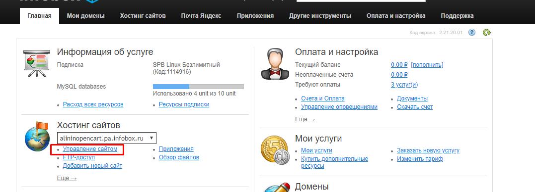 Введена информация о хостинге белорусский хостинг бесплатно
