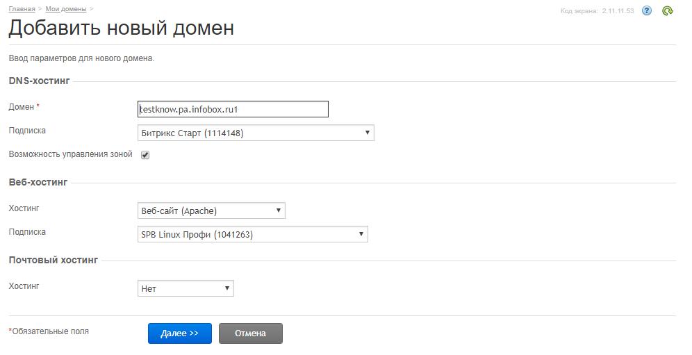 Хостинг домен с именем платный хостинг для i журнала