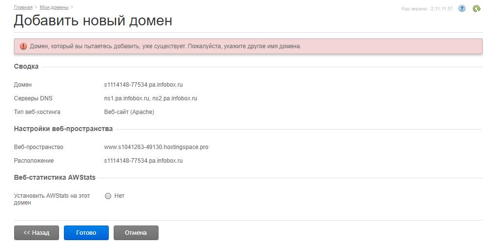 Хостинг для домена уже существует видео хостинг без цензуры