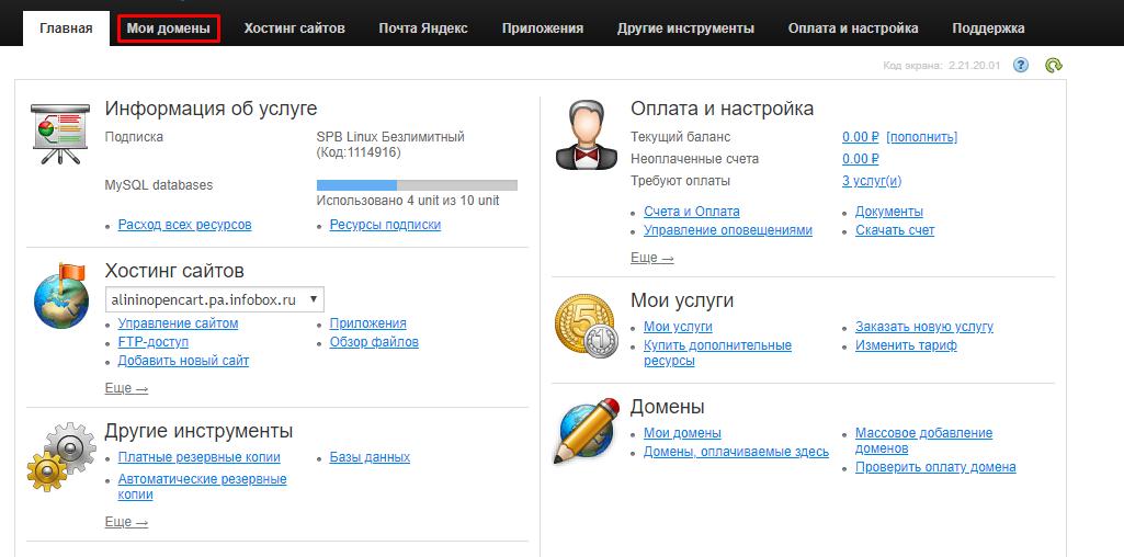 Хостинг для нескольких доменов готовый хостинг игровых серверов