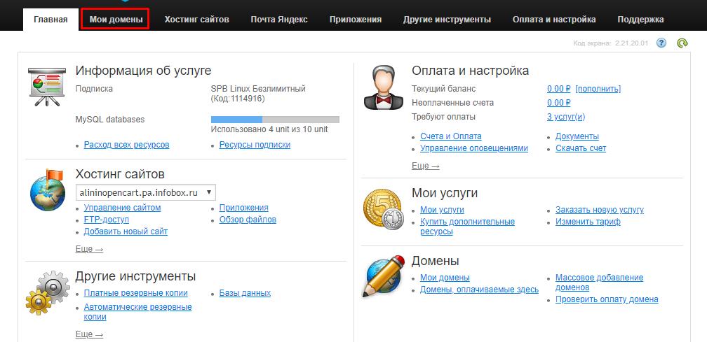 выставить сервер на хостинг бесплатно майнкрафт