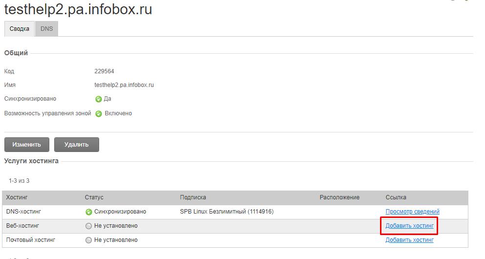 Чем отличается linux хостинг от windows хостинга хостинги картинок с просмотром