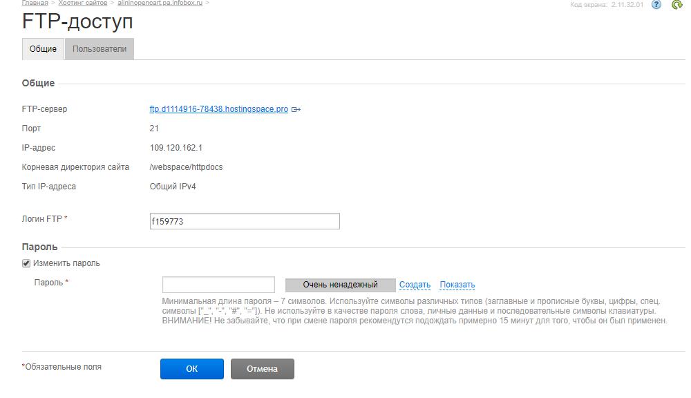 Ftp доступ к сайту битрикс 1с битрикс шаблоны интернет магазин бесплатно