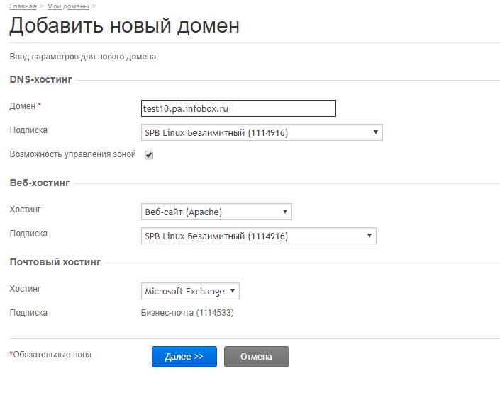 Если есть хостинг нужен ли домен демо хостинг