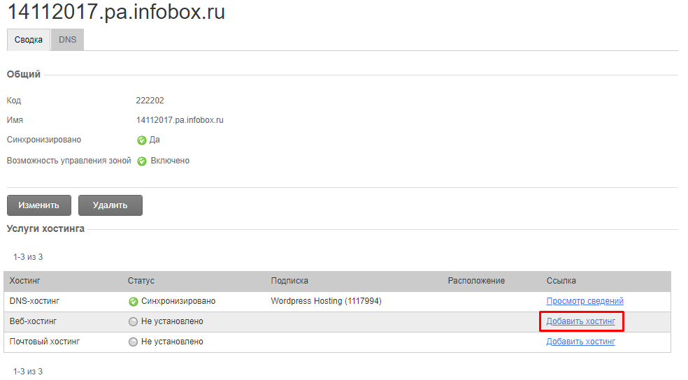 Как перенаправить сайт на хостинг хостинг на nm ru
