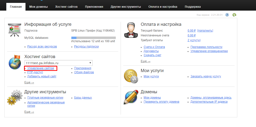 Скопируйте по хостинга зарегистрировать бесплатно хостинг и домен
