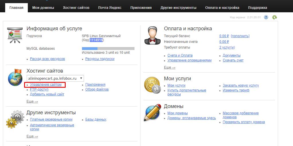 Сайт хостинг системы ftp файловый хостинг