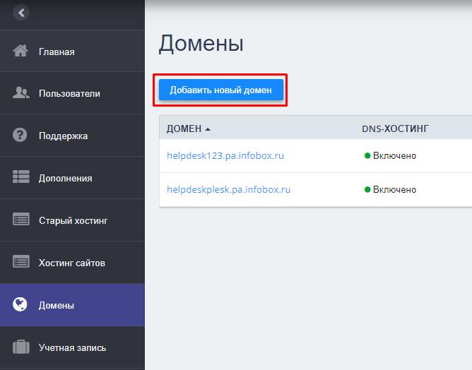 Бесплатный хостинг за покупку домена хостинг с sql