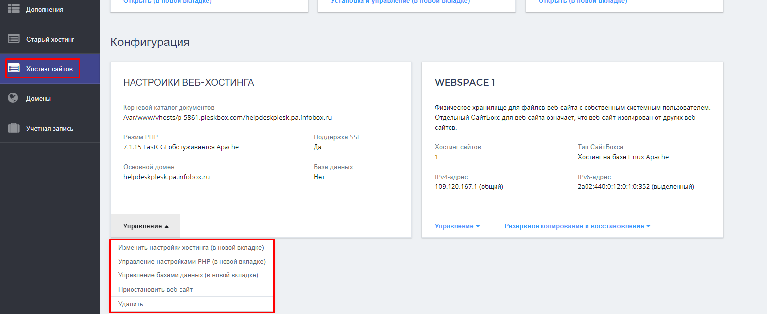 Настройка веб хостинга хостинг 1gb отзывы